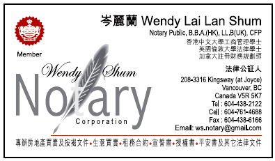 Wendy Shum, Notary Public with office on Kingway near Joyce